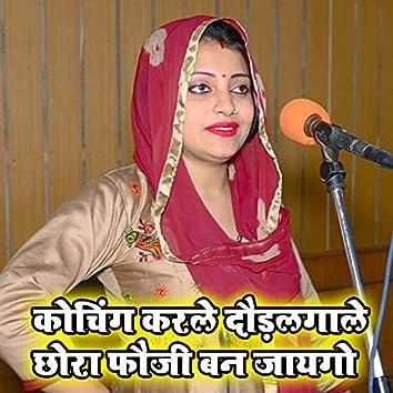 Coching Karle Doud Lagale Chhora Fouji Ban Jaygo