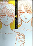 健全恋愛ライフ 1 (BUNKA COMICS)