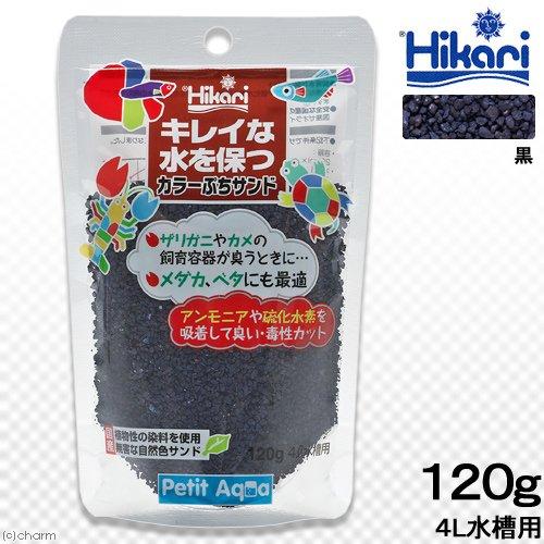 Hikari カラーぷちサンド 黒 120gamazon参照画像