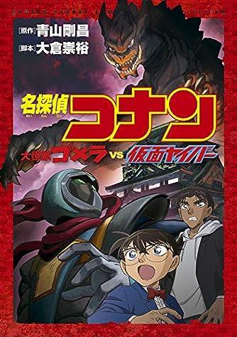 名探偵コナン 大怪獣ゴメラ VS 仮面ヤイバー (少年サンデーコミックススペシャル)