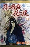 月に叢雲花に風 第11巻 (プリンセスコミックス)