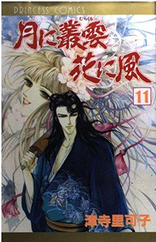 月に叢雲花に風 第11巻 (プリンセスコミックス)の詳細を見る