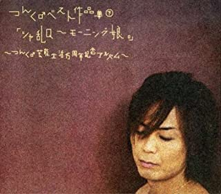 つんく♂ベスト作品集 下「シャ乱Q~モーニング娘。」~つんく♂芸能生活15周年記念アルバム~