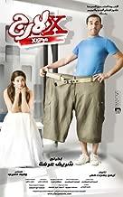 X-Large - Starring Ahmed Helmy (ARABIC FILM DVD)