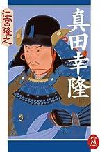 表紙: 真田幸隆 (学研M文庫) | 江宮隆之
