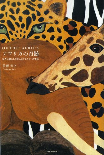 OUT OF AFRICA アフリカの奇跡