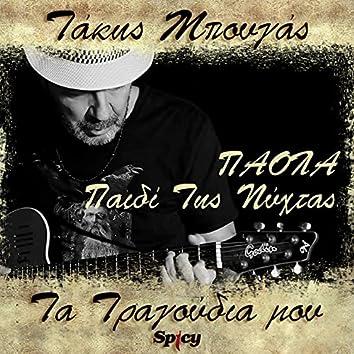 Paidi Tis Nihtas (Takis Bougas / Ta Tragoudia Mou)