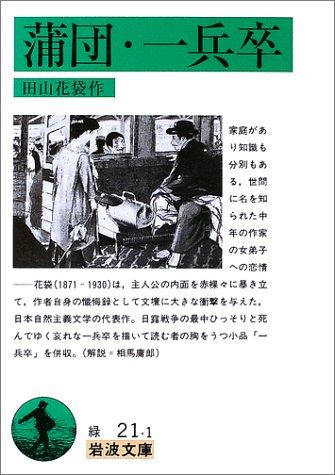 蒲団・一兵卒 (岩波文庫)の詳細を見る