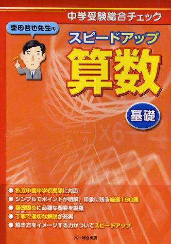 栗田哲也先生のスピードアップ算数〈基礎〉―中学受験総合チェック