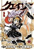 聖痕のクェイサー 2【期間限定 無料お試し版】 (チャンピオンREDコミックス)
