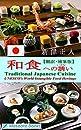 和食への誘い Masaato Books