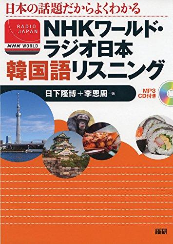 NHKワールド・ラジオ日本 韓国語リスニング (<CD>)