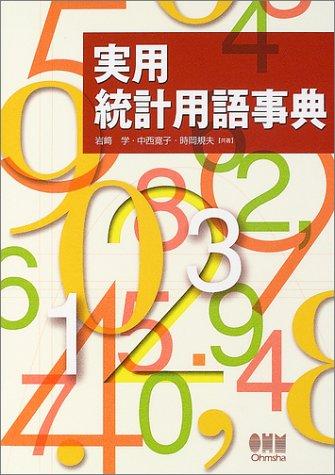 実用 統計用語事典