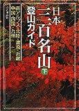 日本三百名山登山ガイド〈下〉南アルプス・北陸・濃飛・近畿・中国・四国・九州