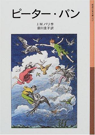 ピーター・パン (岩波少年文庫)の詳細を見る