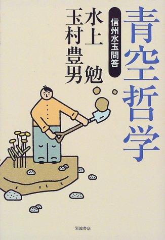 青空哲学―信州水玉問答