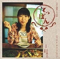 TV Soundtrack - Teppan [Japan CD] HUCD-10084 by TV Soundtrack (2011-01-26)