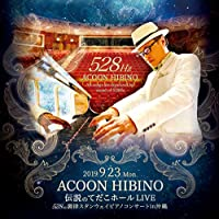 伝説のてだこホールLIVE 2019.9.23 ~528Hz調律スタンウェイピアノコンサートin沖縄~