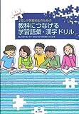 JSL中学高校生のための教科につなげる学習語彙 漢字ドリル 中国語版