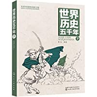 世界历史五千年(下)