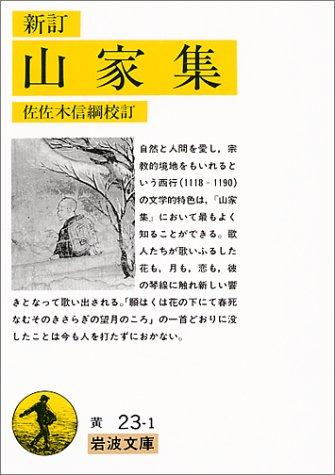 山家集 (岩波文庫 黄 23-1)