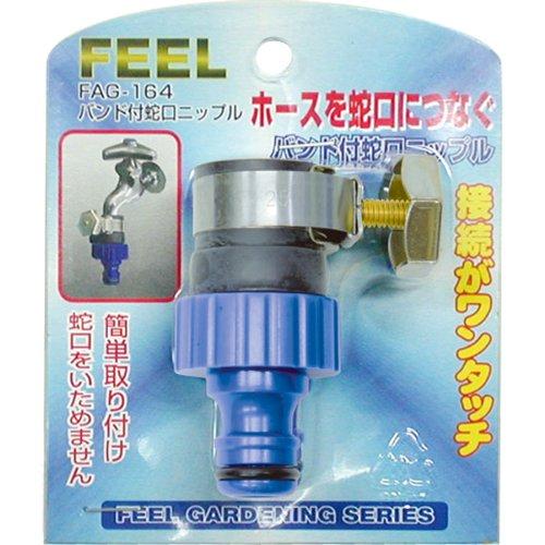 FEEL バンド付蛇口ニップル FAG-164