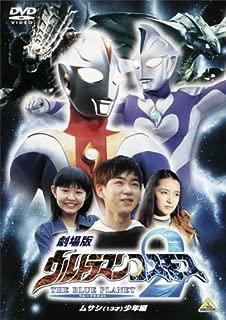 劇場版 ウルトラマンコスモス2 THE BLUE PLANET ムサシ(13才)少年編 [DVD]