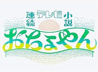 おちょやん(NHKオンデマンド)