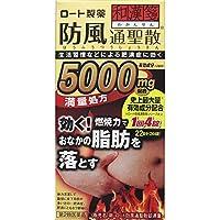 【第2類医薬品】新・ロート防風通聖散錠満量 264錠 ×3