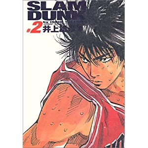 "SLAM DUNK 完全版 2 (ジャンプコミックス デラックス)"""