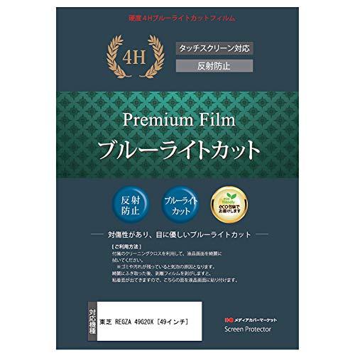 メディアカバーマーケット 東芝 REGZA 49G20X [49インチ]機種で使える【ブルーライトカット 反射防止 指紋防止 液晶保護フィルム】
