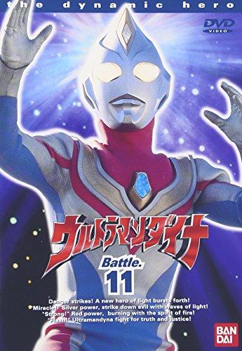 ウルトラマンダイナ(11) [DVD]