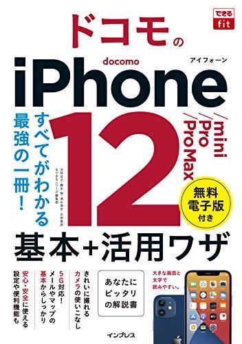 (無料電子版特典付)できるfit ドコモのiPhone 12/mini/Pro/Pro Max 基本+活用ワザ (できるfitシリーズ)