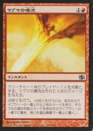 Magic: the Gathering - Magma Jet - Japanese Duel Decks: Jace vs Chandra by