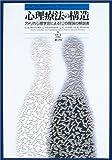 心理療法の構造―アメリカ心理学会による12の理論の解説書