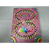 DVD TOYOTA presents AKB48チーム8 全国ツアー ~47の素敵な街へ~ DVD SPBOX(AKB48オフィシャルショップ限定商品)
