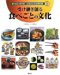 受け継ぎ創る 食べごとの文化 (おくむらあやお ふるさと伝承料理)