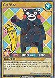 遊戯王 ラッシュデュエル RD/SJMP-JP007 くまモン (日本語版 ノーマルパラレル) 最強ジャンプ 2021年5月号