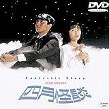四月怪談 [DVD] image