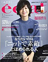 eclat(エクラ) 2020年 12 月号 [雑誌]