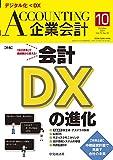 Accounting(企業会計) 2021年10月号 [雑誌]