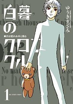 [ゆうきまさみ]の白暮のクロニクル(1) (ビッグコミックス)