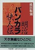 明治バンカラ快人伝 (ちくま文庫)