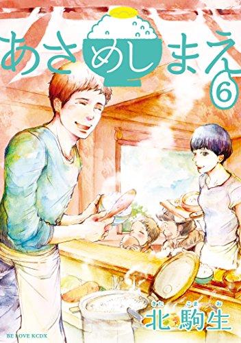 あさめしまえ(6) (BE・LOVEコミックス)の詳細を見る