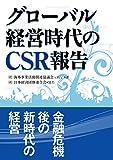 グローバル経営時代のCSR報告