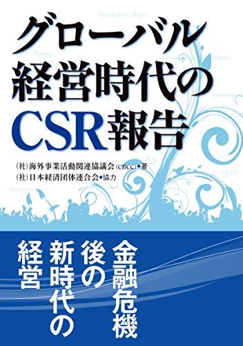 グローバル経営時代のCSR報告の詳細を見る