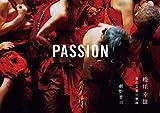 PASSION-蜷川幸雄舞台芸術の軌跡-