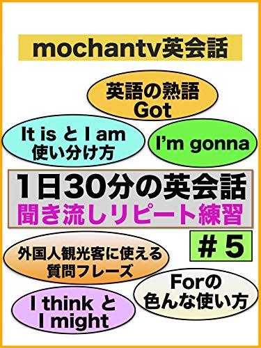 1日30分の英会話#5(It is とI am使い分け方、英語の熟語Got、I'm gonna、外国人観光客に使える質問フレーズ、I thinkとI might、Forの色んな使い方)