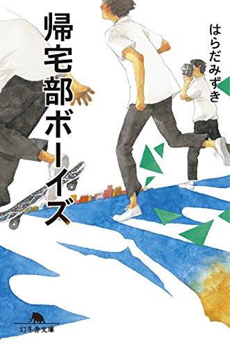帰宅部ボーイズ (幻冬舎文庫)