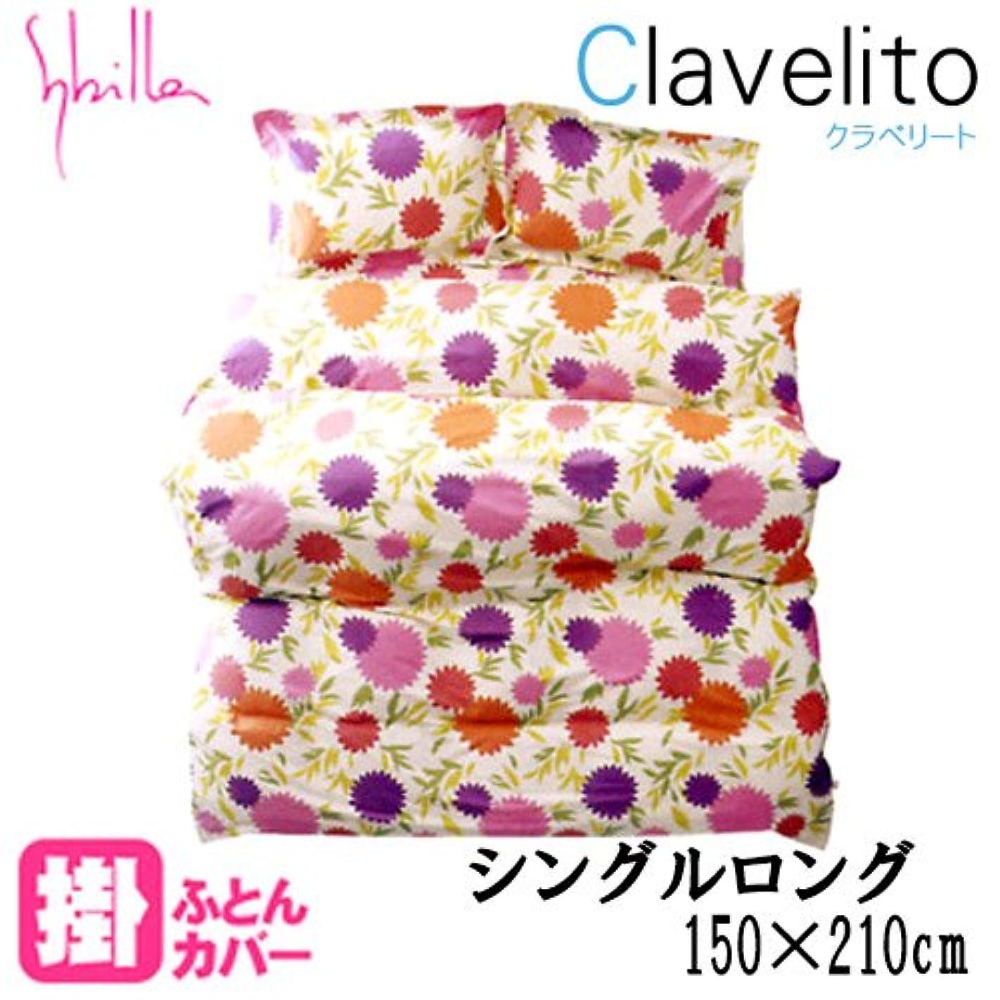 昨日伸ばすキャロライン【 Sybilla 】 シビラ 『クラベリート』掛け 布団 カバー シングル 150cm × 210cm ピンク 日本製